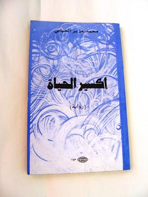 إكسير الحياة - محمد عزيز الحبابي