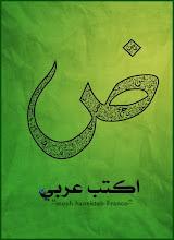 النبي عربي.. والله