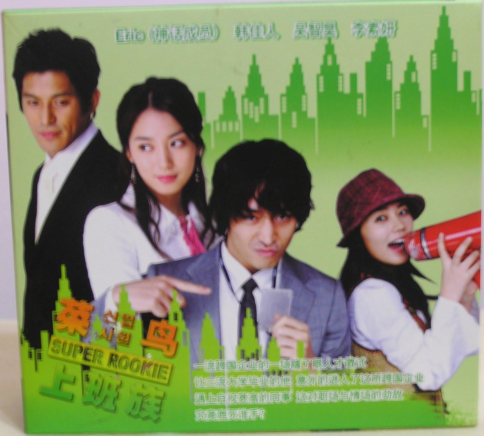Myshopulike: SHV027-Super Rookie (VCD