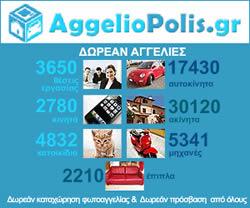 Μικρές Αγγελίες - AggelioPolis.gr