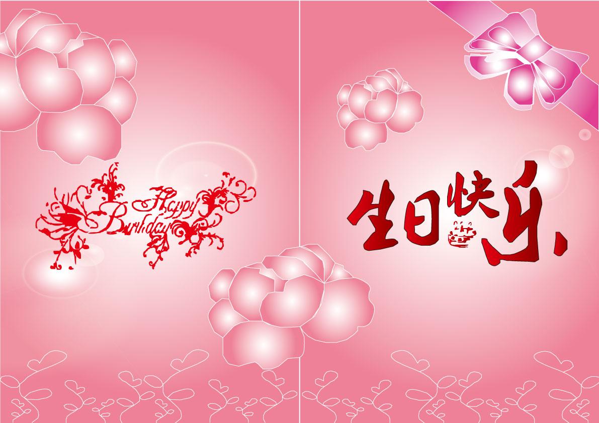 shawnxie xiang's blog assignment   birthday card, Birthday card
