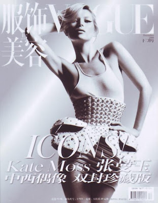 http://3.bp.blogspot.com/_Endwolw1t1k/SUq-4OtyqKI/AAAAAAAAAOs/QoR1Nj0lwW4/s400/kate-moss-vogue-china-december-2008.jpg