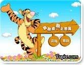 Tigar koji Skace