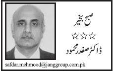 Daily dak news gujrat pakistan