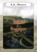 Ballad of A Bagpiper - Edward Channon