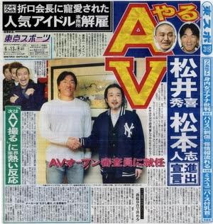 AV OPEN添貴客 松井秀喜任審查員