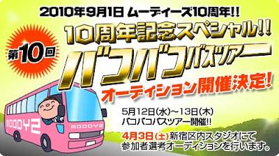 淫亂巴士10周年慶