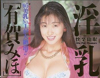 初代巨乳偶像 - 有賀美穗
