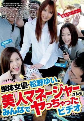 美女manager - 中居みゆ 中居miyu