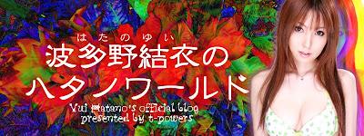 波多野結衣成立Blog