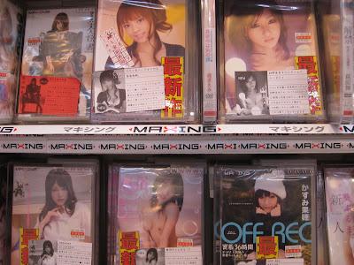 【2009去日本】新宿AV專賣店直擊 1