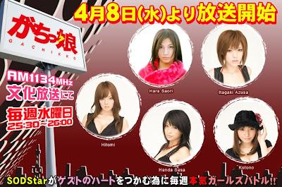 SOD STAR Radio※今晚上中廣