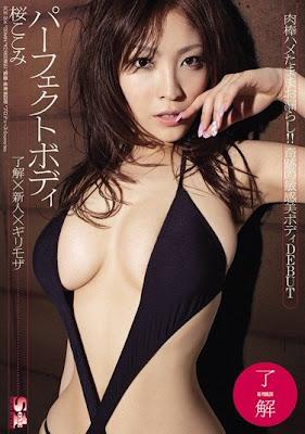 桜ここみ‧了解×新人×ギリモザ パーフェクトボディ