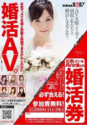 婚活AV起跑!
