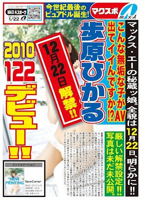 Max-a 2010最強兵器歩原ひかる