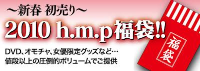 H.M.P賣福袋※女優陣容再洗牌
