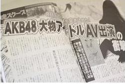 AKB48有人要演AV?