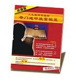 《奇門遁甲致富秘笈》由龍一大師主編,SCS Seminars & Consultation Services 取得東南亞代理權