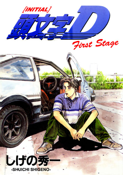 Initial D: First Stage 1