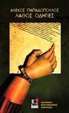 Αλέκου Παπαδόπουλου ΛΑΘΟΣ ΟΔΗΓΙΕΣ Science Fiction {διηγήματα}