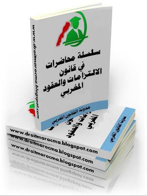 سلسلة محاضرات في قانون الالتزامات والعقود المغربي