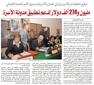 المغرب : تخصيص مليون و274 ألف دولار لدعم تطبيق مدونة الأسرة Sans+titre