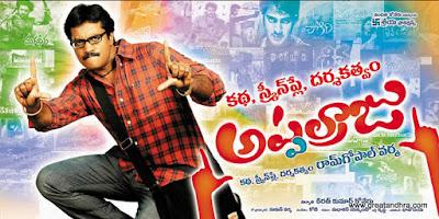 Katha-Screenplay-Darsakathvam-Audio-songs-listen-online-movie-review-images-photos-sunil-swathi-ram-gopal-varma-sridevi