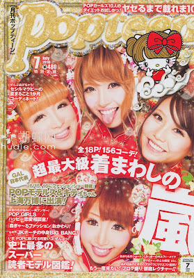 Scans | Popteen July 2010