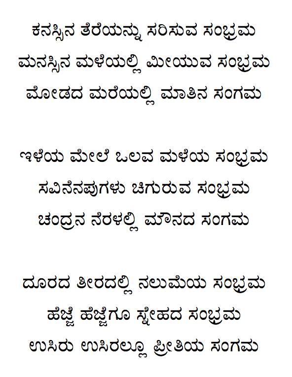 ... 2010 by prasanna s labels kannada kavana kannada poem sambhrama