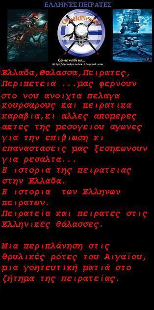 ''GREEK PIRATES - ΕΛΛΗΝΕΣ ΠΕΙΡΑΤΕΣ''