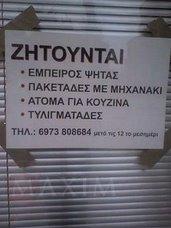 ΠΡΟΣΟΧΗ - ΑΝΑΚΟΙΝΩΣΗ