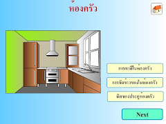 CAI Room