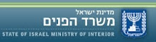 Apply for Aliyah thru MOIN