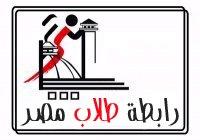 مجلة طلاب مصر
