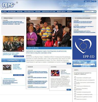 Снимка на първа страница на официалния сайт на ГЕРБ