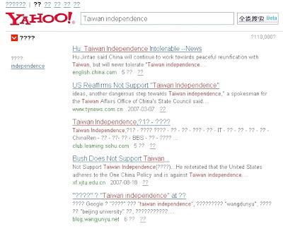 Yahoo censorship