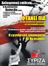 Αλληλεγγυη στην Κωνσταντινα Κουνεβα