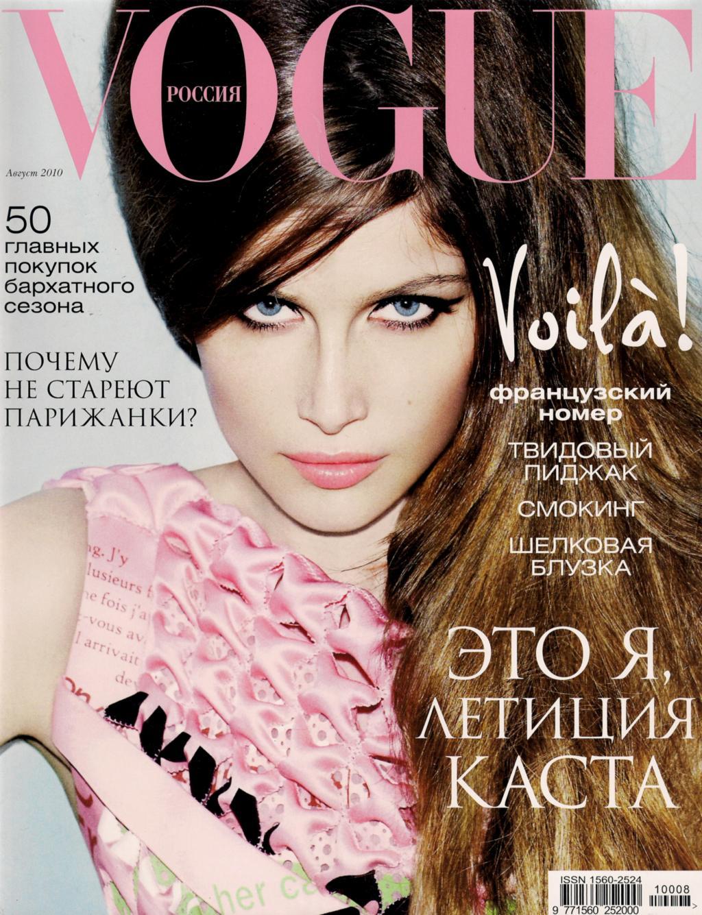http://3.bp.blogspot.com/_FUYvMNTJrjU/TGXSYHaDzNI/AAAAAAAAIt4/LnTZsoGvaXM/s1600/Laetita%2BCasta%2BVogue%2BRussia.jpg