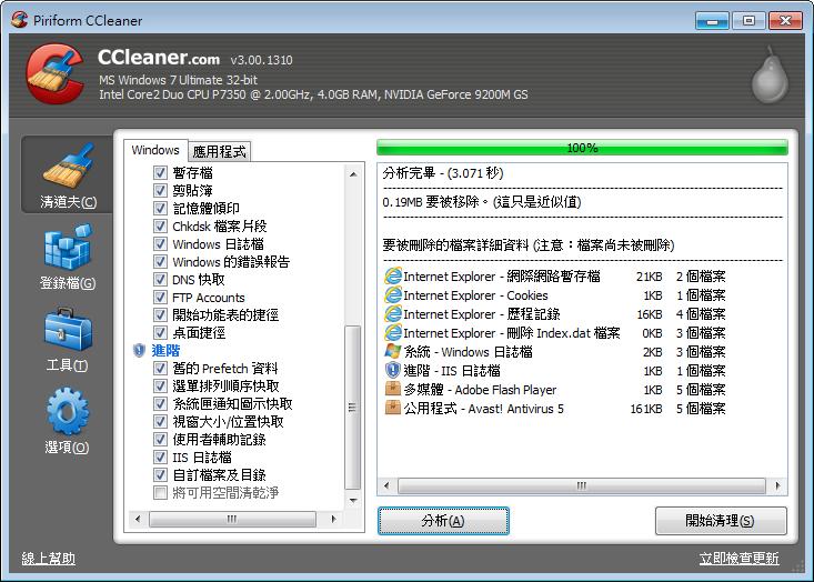 Ccleaner 3 00 1310 ita tool pulizia del sistema free culture
