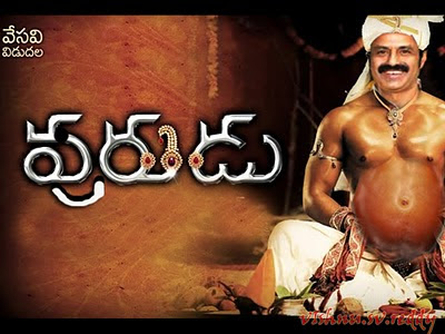 Balayya Funny Pictures