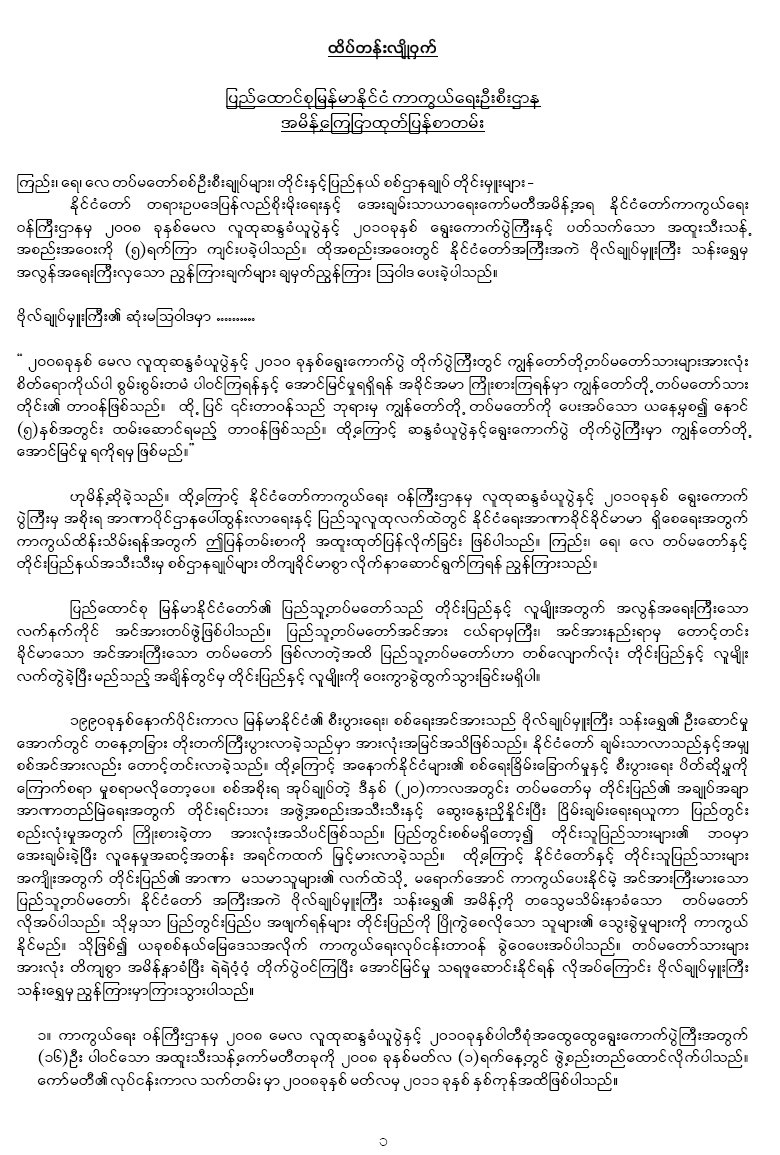 [Than+Shwe-page+01.JPG]