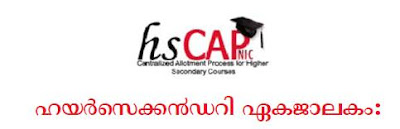 Higher Secondary Centralized Allotment Process 2010  results, kerala hscap results 2010, kerala higher secondary allotment