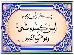 'AQIDAH AL-MUSLIMIN