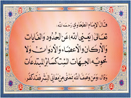 'AQIDAH AT-TAHAWIYYAH