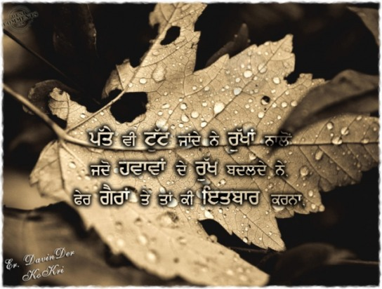 544 x 412 · 67 kB · jpeg, Punjabi Shayari Sad Poetry
