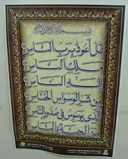 [Posters+-Qur]