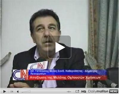 Δείτε το βίντεο στο Corfu News
