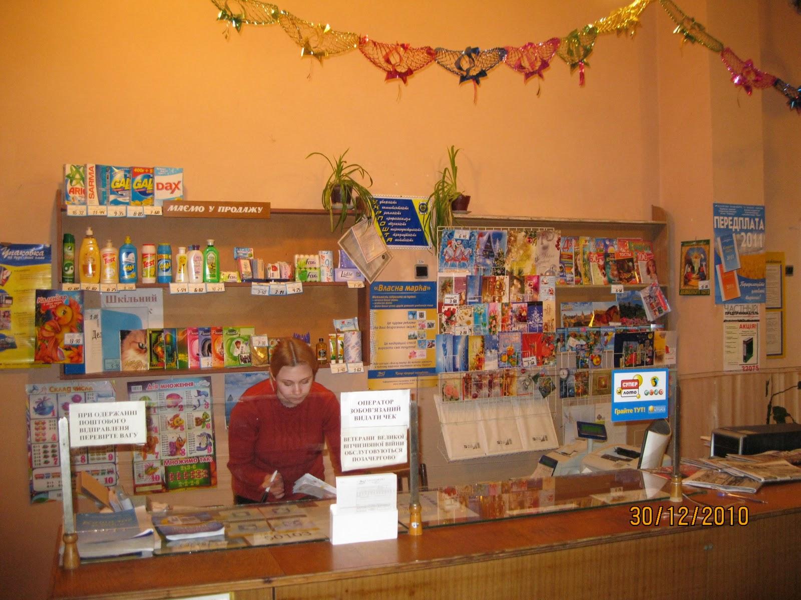 Почтовое отделение львовский где это находиться