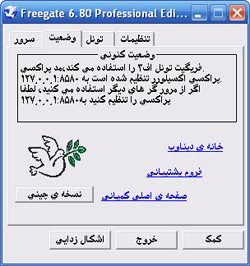 دانلود شکن freegate 7 40 software downloads