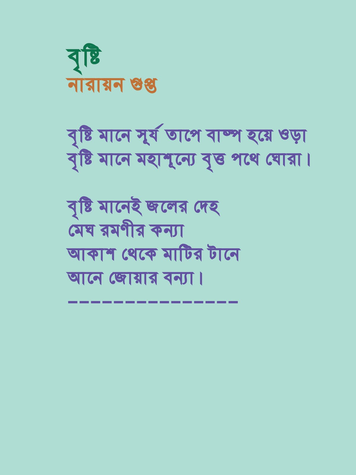 Bangla Romantic Poem http://classic-bangla-poem.blogspot.com/2010/05 ...
